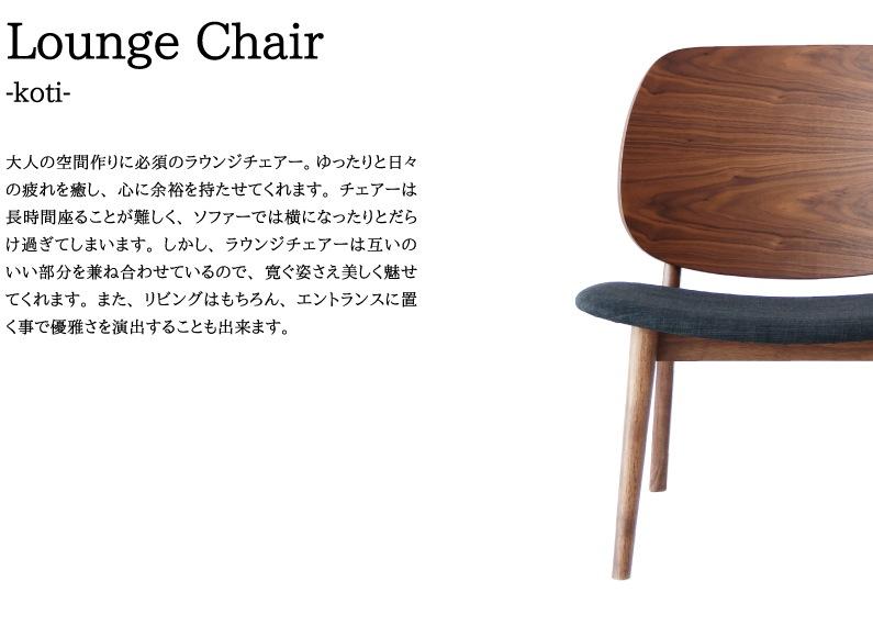 koti Lounge Chair